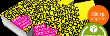 Рекламни материали за динамичен бизнес